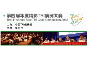 TRI Case Competition, 15 Mar 2012